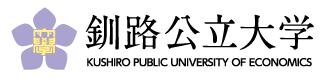 釧路公立大学 Webオープンキャンパス2020
